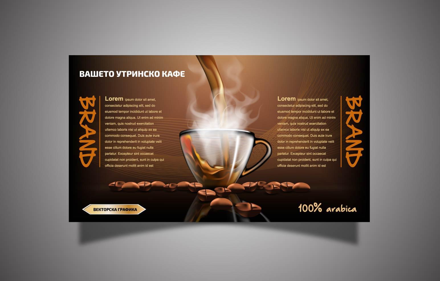 Katalog za vidovi na kafe, Каталог за видови на кафе