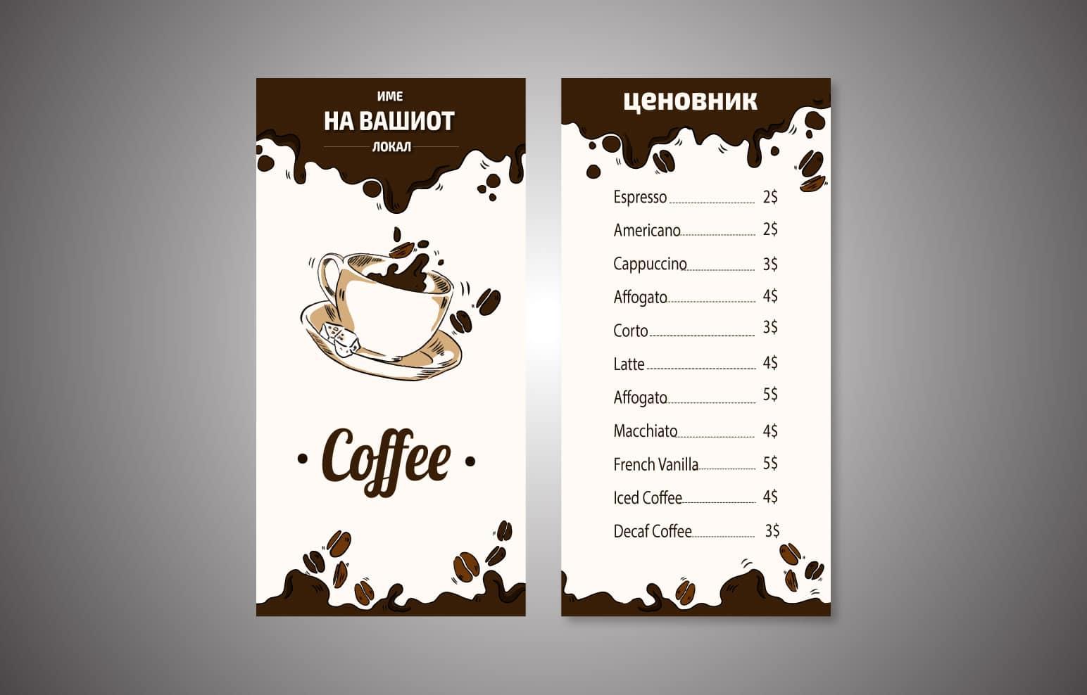 Ultra moderni cenovnici za kafe, Ултра модерни ценовници за кафе