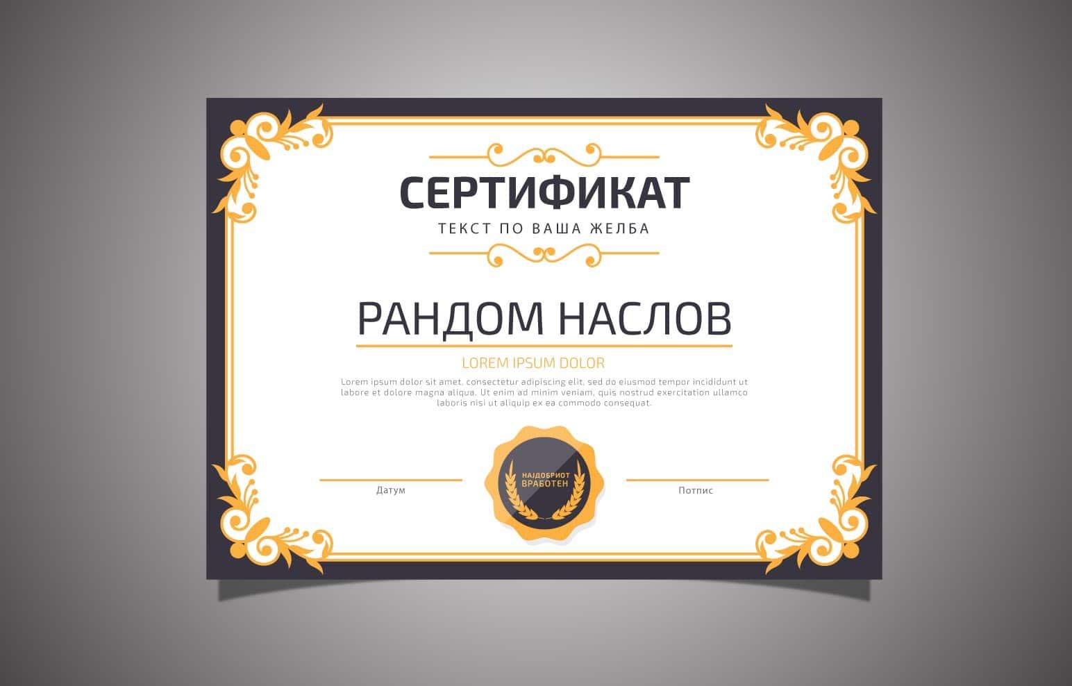 Kreirame sekakov tip na sertifikati i diplomi, Креираме секаков тип на сертификати и дипломи