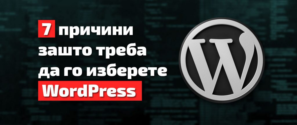Wordpress za vasata veb stranica, Вордпресс за вашата веб страница