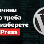 7 причини зашто треба да го изберете WordPress