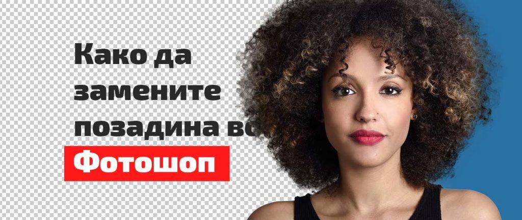 Kako da zamenite pozadina od slika so Fotosop, Како да замените позадина од слика со Фотошоп