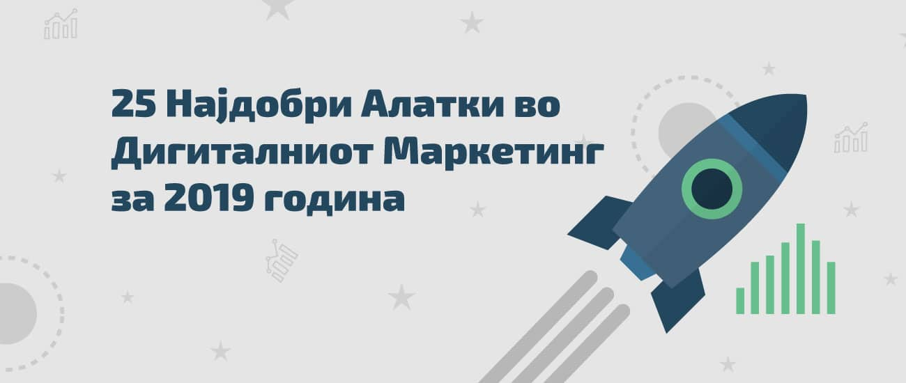 Alatki za istrazuvanje vo Digitalniot Marketing, Алатки за истражување во Дигиталниот маркетинг
