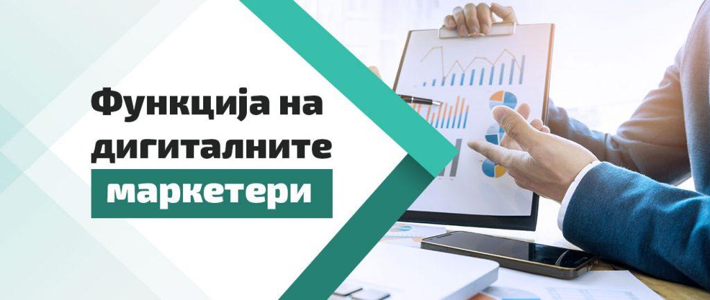 Digitalen marketer, analiza, alatki i implementacija na strategii, Дигитален маркетер, анализа и имплементации на стратегии