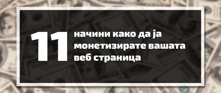 Kako da napravite pari onlajn, Како да направите пари онлајк