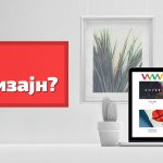 Што е Веб Дизајн?