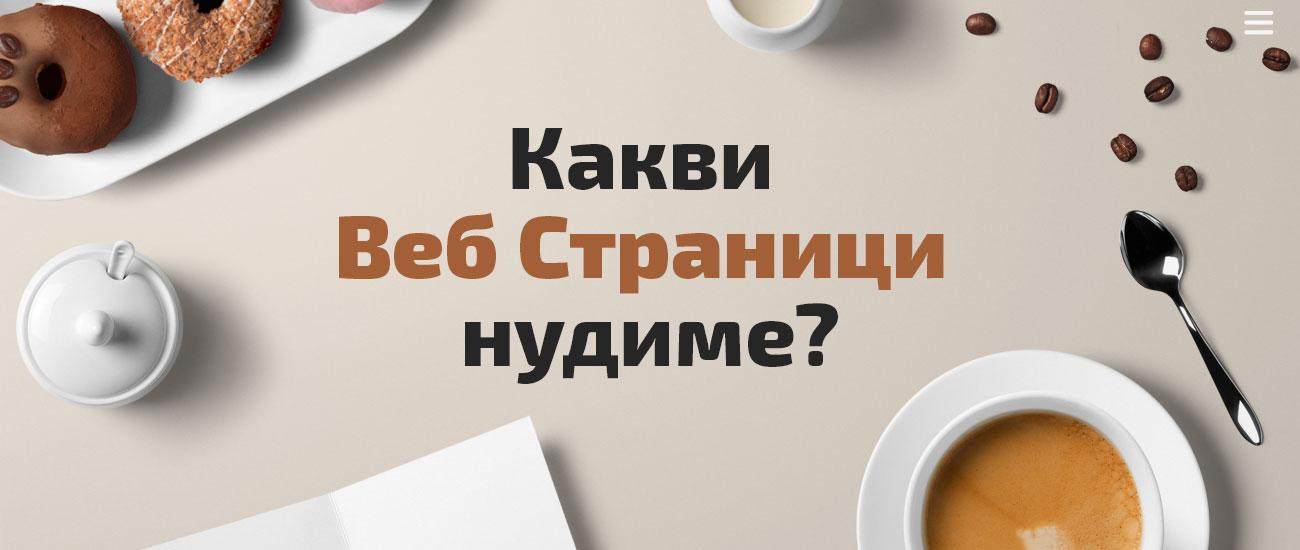 Kakvi Veb Stranici Nudime, Какви Веб Страници Нудиме