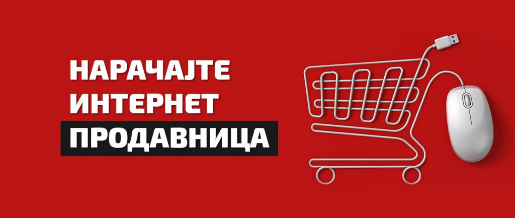 Naracajte internet prodavnica, Нарачајте интернет продавница