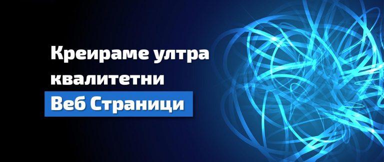 Ultra kvalitetni Veb Stranici, Ултра квалитетни Веб Страници