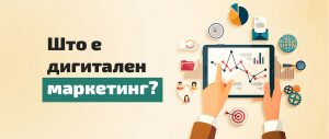 Doznajte za pridobivkite od Digitalniot Marketing, Дознајјте за придобивките од Дигиталниот Маркетинг