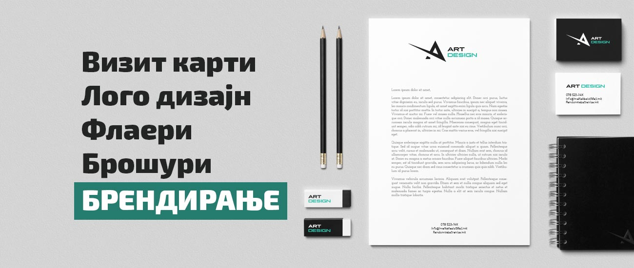 Izrabotuvame se - Graficki Dizajn, Изработуваме се - Графички Дизајн