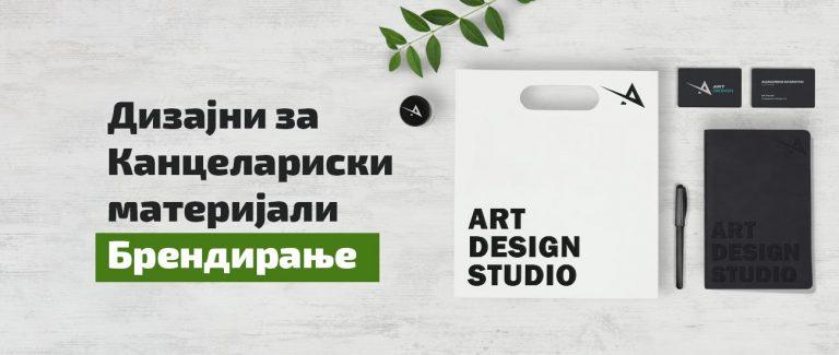 Dizajniranje na kancelariski materijali, Дизајнирање на канцелариски материјали