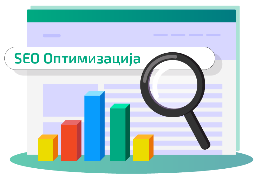 Naracajte SEO Strategija, Нарачајте SEO стратегија